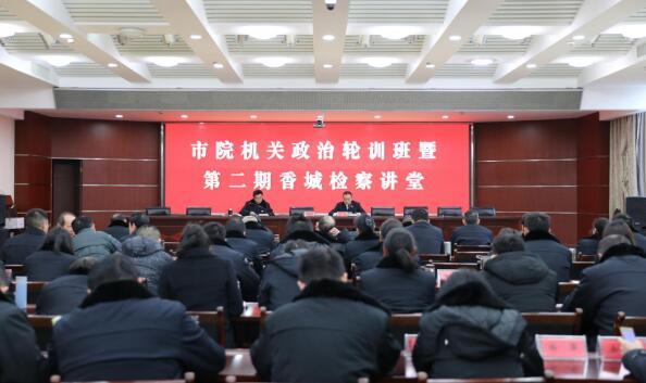 市检察院开展机关全员政治轮训