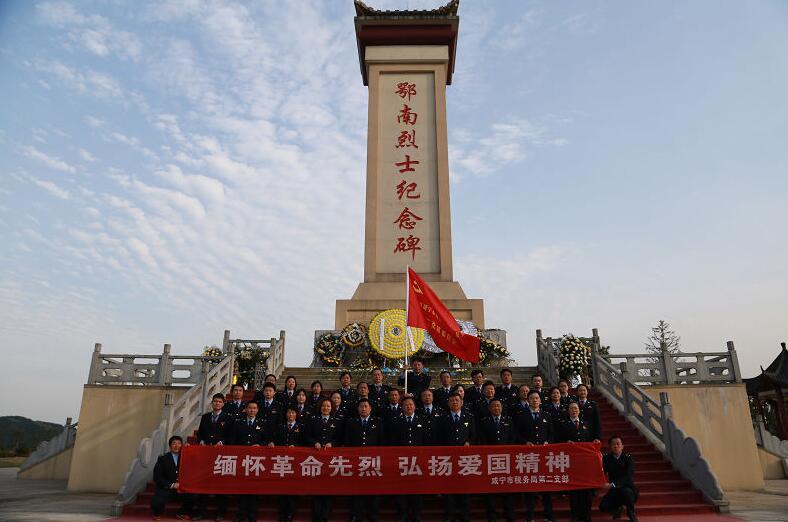 市税务局第二支部全体党员瞻仰鄂南革命烈士陵园