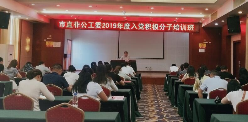 市委非公工委举办2019年度入党积极分子培训班