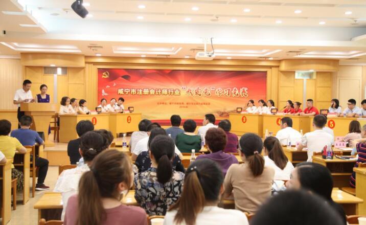 """咸宁市注册会计师行业举办""""我爱党""""学习竞赛"""