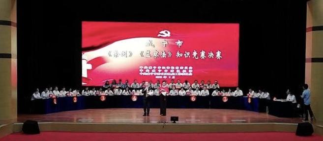咸宁市《条例》《监察法》知识竞赛结果揭晓
