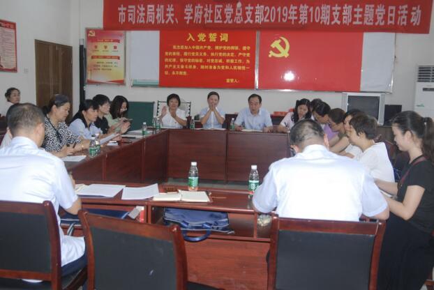 市司法局與學府社區聯合開展支部主題黨日活動