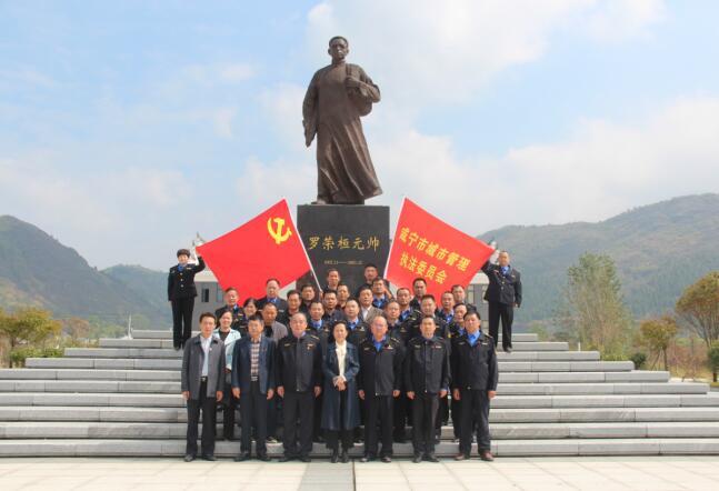 市城管执法委赴黄袍山开展爱国传统教育