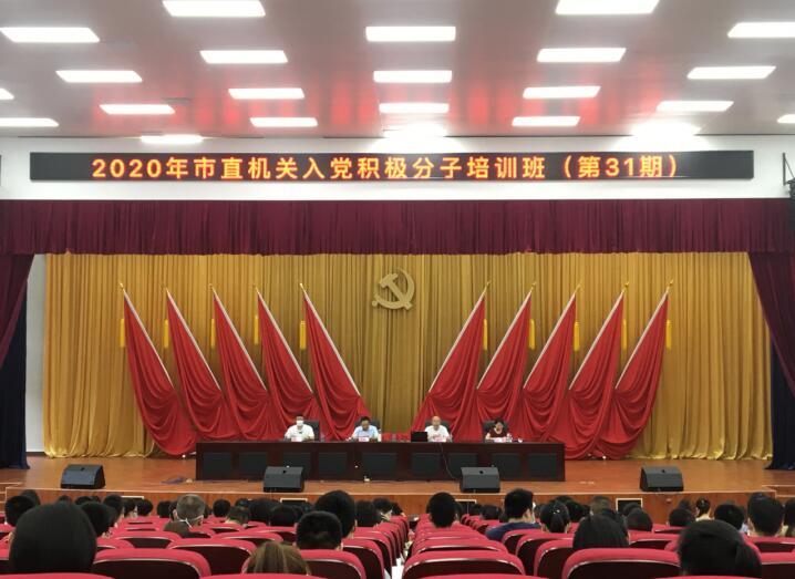 市直機關舉辦第31期入黨積極分子培訓班