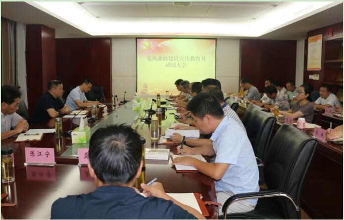 【市经信局】召开2020年党风廉政建设宣传教育月动员大会