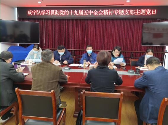 【市国调队】召开学习贯彻党的十九届五中全会精神专题会议