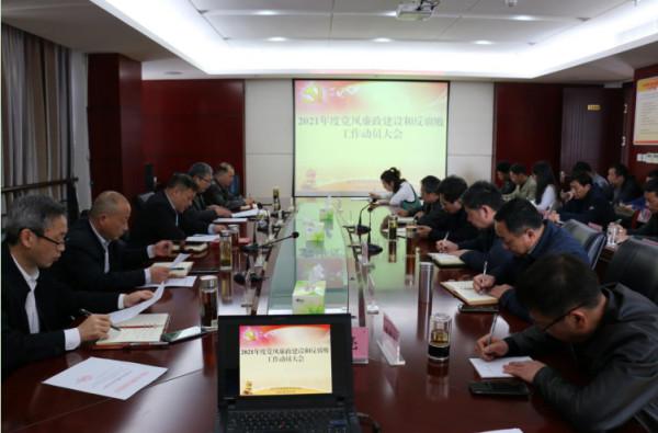 【市经信局】召开2021年度党风廉政建设和反腐败工作动员大会