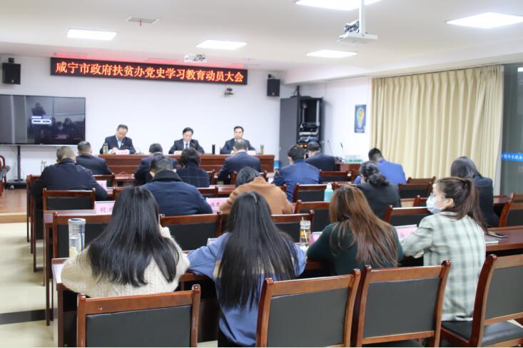 【市政府扶貧辦】召開黨史學習教育動員會