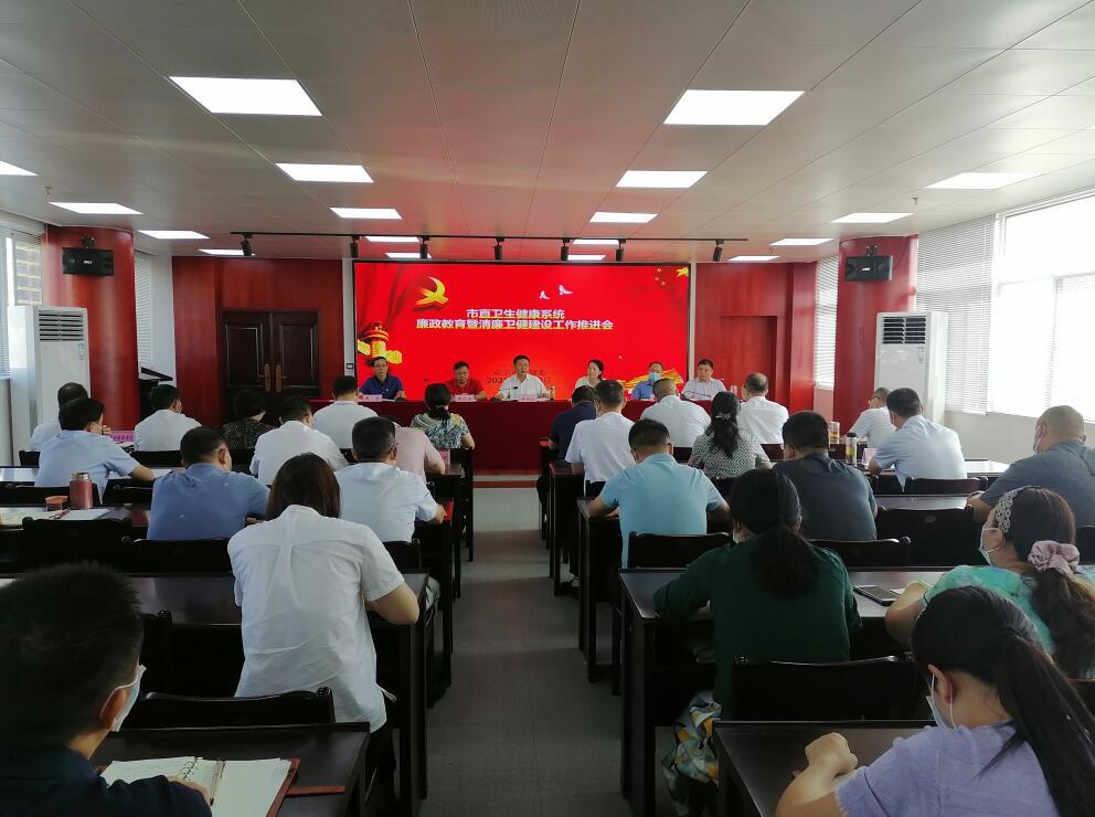市直衛生健康系統召開廉政教育暨清廉衛健工作推進會